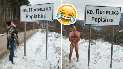 Българин се пусна онлайн, както майка го е родила! Превърна се в звезда