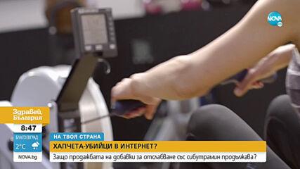 Защо продължава продажбата на добавки за отслабване с опасното вещество сибутрамин