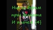 Justin Bieber - Down To Earth {prevod} (lyrics)