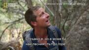 откъс с Рейн Уилсън | В дивата пустош с Беър Грилс | сезон 6 | National Geographic Bulgaria