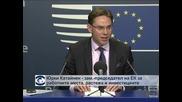 """ЕС настоява за бързо задвижване на инвестиционния план """"Юнкер"""""""