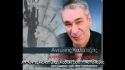 Antonis Kalaitzhs kardia mou ti katalaves