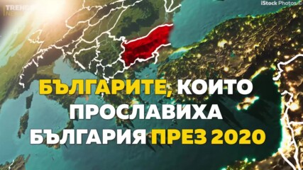 Българите, които прославиха България през 2020