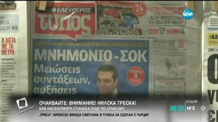 Продължават усилията за спасяване на Гърция