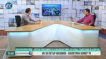 Петър Низамов кандидат за независим общински съветник в Бургас в Делници по Евроком