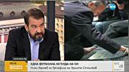 Ники Кънчев за бенефиса на Христо Стоичков