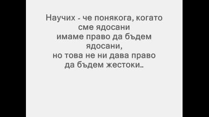 Научих! By Kaтрин