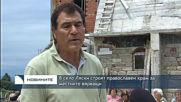 В село Ляски инициативен комитет строи православен храм за местните вярващи