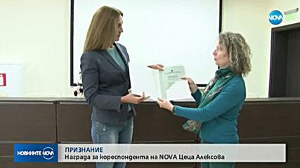 Признание за кореспондента на NOVA Цеца Алексова