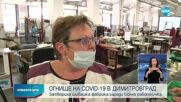 Затвориха шивашка фабрика в Димитровград заради коронавирус