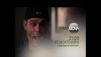 Седмица на Хелоуин по Kinonova!