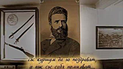 Христо Ботев - На Прощаване