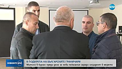 В Бургас излизат на митинг в защита на граничарите