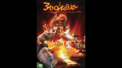 Зодиак: Състезанието започва (синхронен екип, дублаж на Андарта Студио, 2011 г.) (запис)