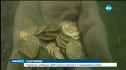 Гмуркачи откриха 2000 златни монети в Средиземно море