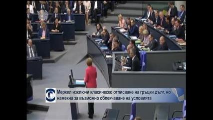 Меркел изключи класическо отписване на гръцки дълг, но намекна за възможно облекчаване на условията