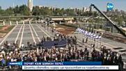 Хиляди се поклониха пред тленните останки на Шимон Перес