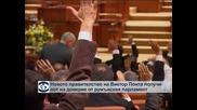 Румънският парламент гласува новото правителство на Виктор Понта