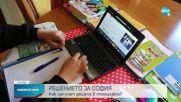 Щабът в София иска малките ученици да останат в клас до края на седмицата