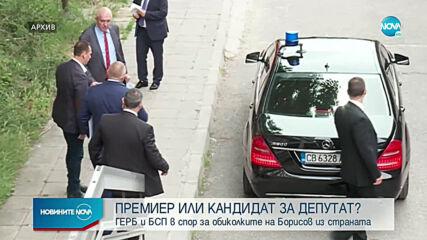 ГЕРБ и БСП в спор за обиколките на Борисов из страната