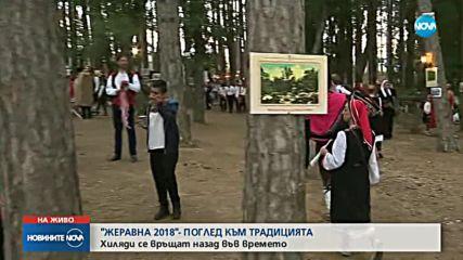 Започна фестивалът на народната носия в Жеравна