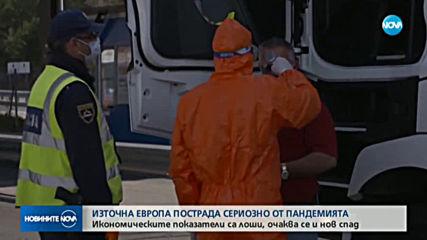 Източна Европа е пострадала сериозно от пандемията