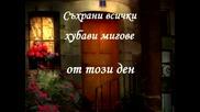 Нежна и романтична нощ - поздрав