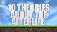 10 луди теории за задгробният живот