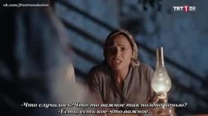 Голямото изгнание: Кавказ - еп.2 (rus subs - Büyük Sürgün Kafkasya 2015)