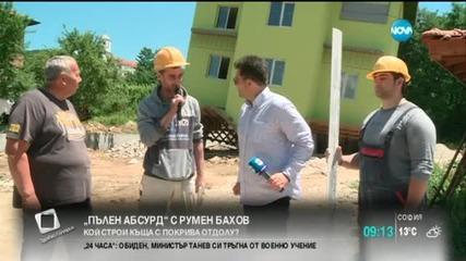 """""""Пълен абсурд"""": Кой строи къща с покрива отдолу?"""