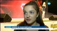 В Полски Тръмбеш търсят музикална звезда на България