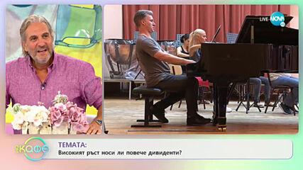"""Гергана Николаева: Високият ръст носи ли повече дивиденти? - """"На кафе (17.09.2020)"""