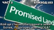 Кой ще стигне Обетованата земя - Ботев, Лудогорец или ЦСКА ?