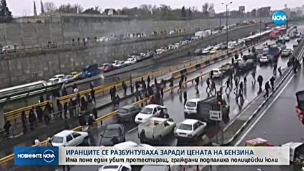 Протестиращи подпалиха полицейски участък и бетонираха магистрала в Иран