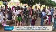 Нов протест заради бъдещата детска болница в София