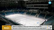МОК обявява: Ще участва ли Русия в Олимпиадата в Пьончан?