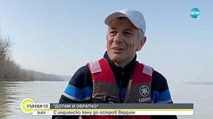 """""""ДОТАМ И ОБРАТНО"""": Разходка с индианско кану по река Дунав"""