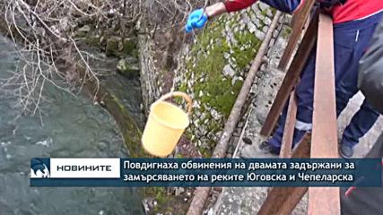 Повдигнаха обвинения на двамата задържани за замърсяването на реките Юговска и Чепеларска