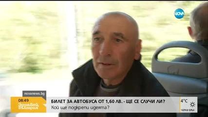 Ще стане ли билетчето за градския транспорт в София 1,60 лв.?