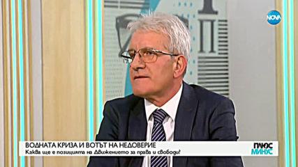 Рамадан Аталай: С вота на недоверие искаме да разберем кое е мнозинството в този парламент