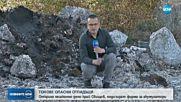 Тонове опасни отпадъци, заравяни незаконно край Свищов