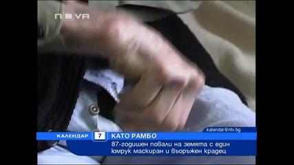 87 - годишен повалил с юмрук въоръжен крадец