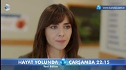 Hayat Yolunda - По пътя на живота - Епизод 3, фрагман 1, бг субс