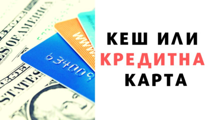 Кеш или кредитна карта
