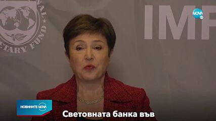 Кристалина Георгиева обсъди правата на жените с финансовия министър на САЩ