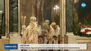 БПЦ отбелязва 100-годишнината от основаването на Охридската архиепископия