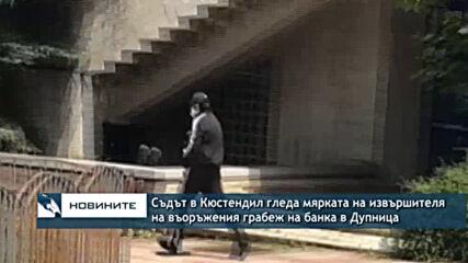 Съдът в Кюстендил гледа мярката на извършителя на въоръжения грабеж на банка в Дупница