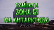 """Втора тайна база """"Зона 51"""" на Антрактида!"""
