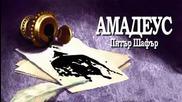 Амадеус ( Радиотеатър по Питър Шафър )
