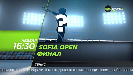 Sofia Open-Финал 2021 на 3 октомври, неделя от 16.30 ч. по DIEMA SPORT 3